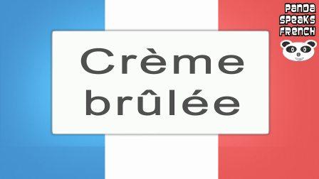 焦糖布丁Crème brûlée - 如何用法语发音- 法语母语者