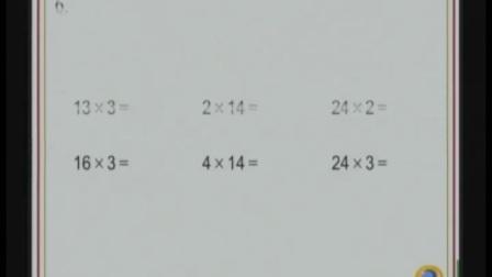苏教版_三年级_数学_上学期__三年级数学上册第一章《两、三位数乘一位数》练习三