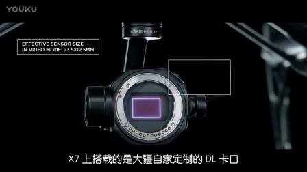 大疆无人机新品X7拍摄体验, 6K画质下感受IMAX影视级实景效果