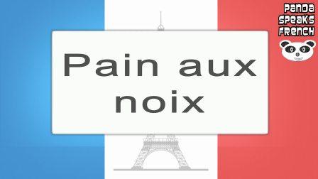 核桃面包Pain aux noix  - 如何用法语发音- 法语母语者