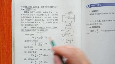 人教版物理九年级欧姆定律在串并联电路中的应用