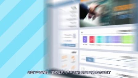 知识产权管理规范培训-专利检索及分析系统中文版培训视频-专利检索