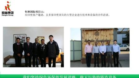 青岛恒林集团的国际化战略