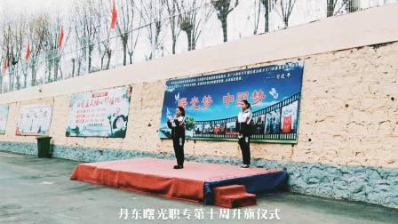 丹东曙光职专第十周升旗仪式,20171106