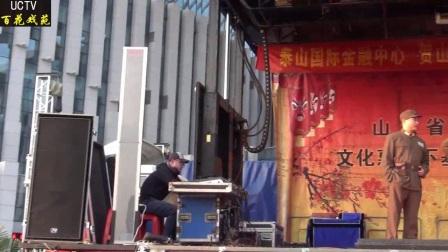 2017-11-05山东省京剧院惠民演出实况(泰安)上