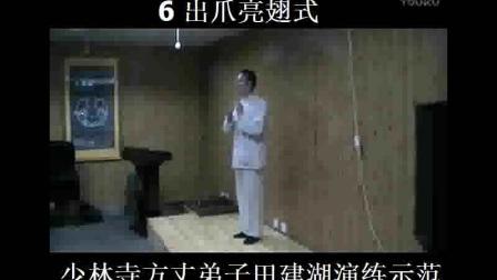 6少林易筋经教学视频-出爪亮翅式