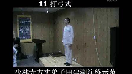 11少林易筋经教学视频-打弓式