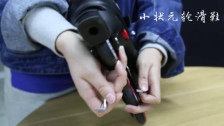 小状元轮滑鞋刹车拆卸教学视频