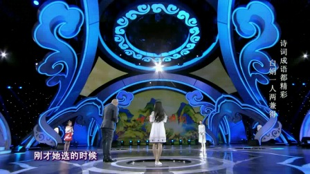 《中华好诗词》第五季第一期高清完整版