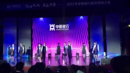"""中原银行三门峡分行""""魅力天鹅城  爱拼就会赢"""""""
