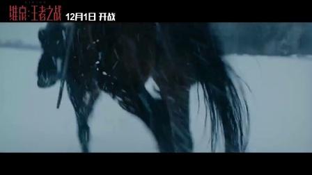 《维京:王者之战》开战版预告片