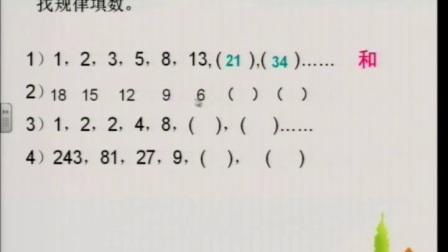 西师大_三年级_数学_下学期__三年级数学下册第三章《三位数除以一位数的除法》探索规律(一)
