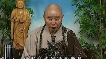 《大方广佛华严经》净空法师讲解90