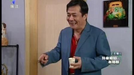 2012.4.7办公圣地 护油新招4月7日_ 外来媳妇本地郎 _视频在线_广东电视网_1