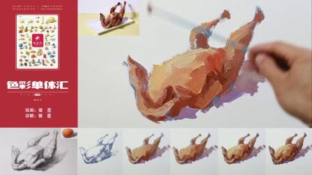 星呼吸色彩单体汇-烤鸡
