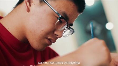 2017年绍兴市首届大学生文创产业与艺术设计大赛宣传片(绍兴职业技术学院)