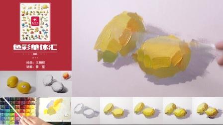 星呼吸色彩单体汇-两个柠檬