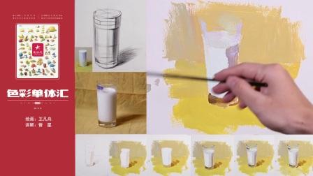 星呼吸色彩单体汇-玻璃杯内装牛奶