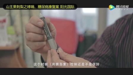 山王果刺梨慢阻肺(慢性阻塞性肺疾病)康复案例