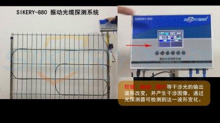 SIKERY-880 振动光缆系统 网络版