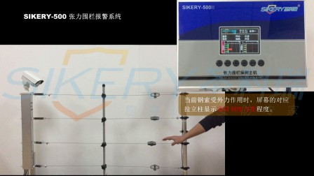 SIKERY-500 张力围栏系统 网络版