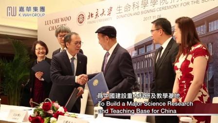 吕志和博士捐资北京大学生命科学学院协议签署仪式