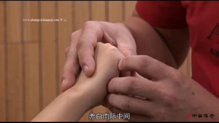 中医教学-刘吉领新一针之手疼和手麻-魏源老师