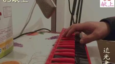 【GS献上】岑宁儿 - 追光者 - 口风琴演奏