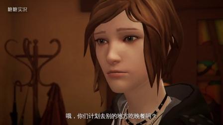 【糖糖实况】PS4奇异人生 暴风前夕 第二章 P4