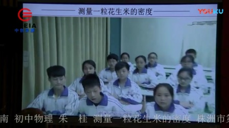 全国第四届初中物理教师实验教学说课视频《测量一粒花生米的密度》朱桂