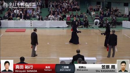 Hiroyuki SANADA Ke- Shu KASAHARA - 65th All Japan KENDO Championship