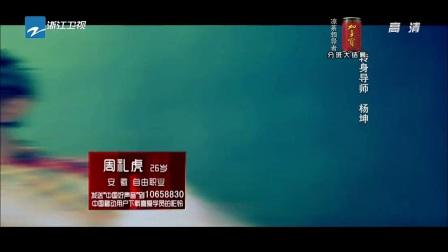 中国好声音第一季20120817第六期
