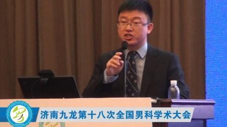 济南九龙第十八次全国男科学术大会赵连明教授 西地那非治疗 ED 新研究05