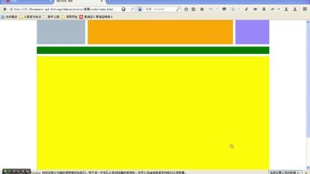 4、 使用DIV+CSS布局一个完整的网站首页