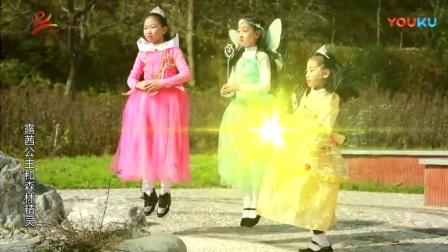 黎悠扬之《露西公主和森林精灵》+《一颗红心》