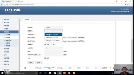 路由器上网行为管理配置实例