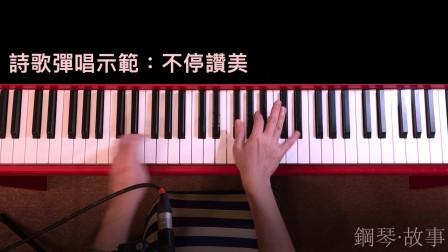 《不停赞美》盛晓玫 钢琴弹唱示范 Cover : 张春慧(奶茶)