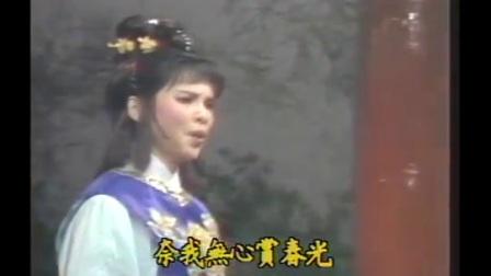 1983年楊麗花歌仔戲 七俠五義 - 園中花卉盛開放 -(二度梅)
