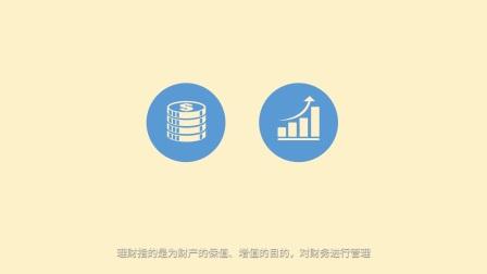 考无忧网校免费课程:【基金从业资格考试】金融与居民理财