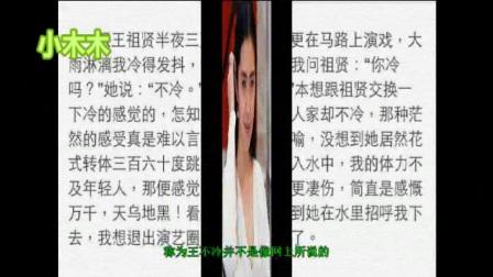 """王祖贤被叫""""王不冷""""是什么梗 看林青霞描述你就知道了!"""