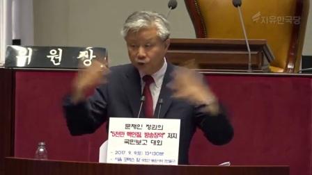 [특강] KBS파업과 언론장악 (성창경 KBS 공영노조위원장) 자유한국당