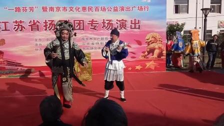 、江苏省扬剧团来到南京市六合区金牛湖街道专场演出《断太后选段》逍遥王拍摄
