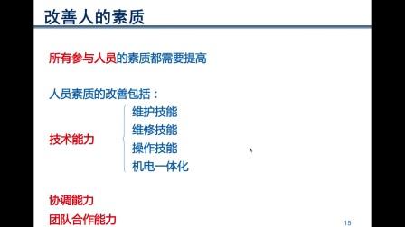 设备管理之全员生产性维护 TPM
