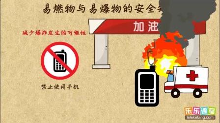 易燃物和易爆物的安全知识
