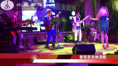 Soul Fun Band_收放樂隊(Dimond+Perhaps+我的歌聲裡+Killing me softly with his song)