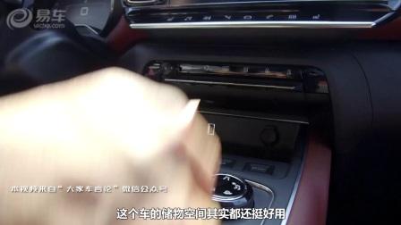 YYP颜宇鹏试驾雪铁龙天逸SUV,法国车为何不受待见?