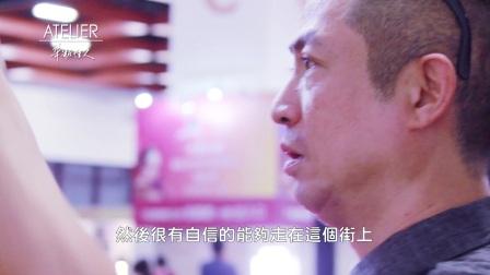华粧佳人ATELIER- 2017年秋季台北国际美容化妆品展 演出与专访 精华版