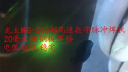 龙太MIG-500脉冲无飞溅气保焊机