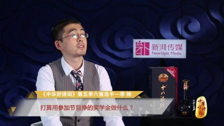 《中华好诗词》六强选手李绅:为总决赛做的准备就是少吃一点