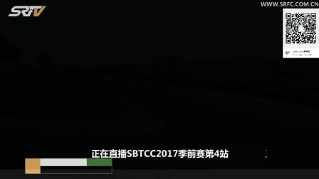 2017SBTCC模拟房车锦标赛季前赛第4站直播录像